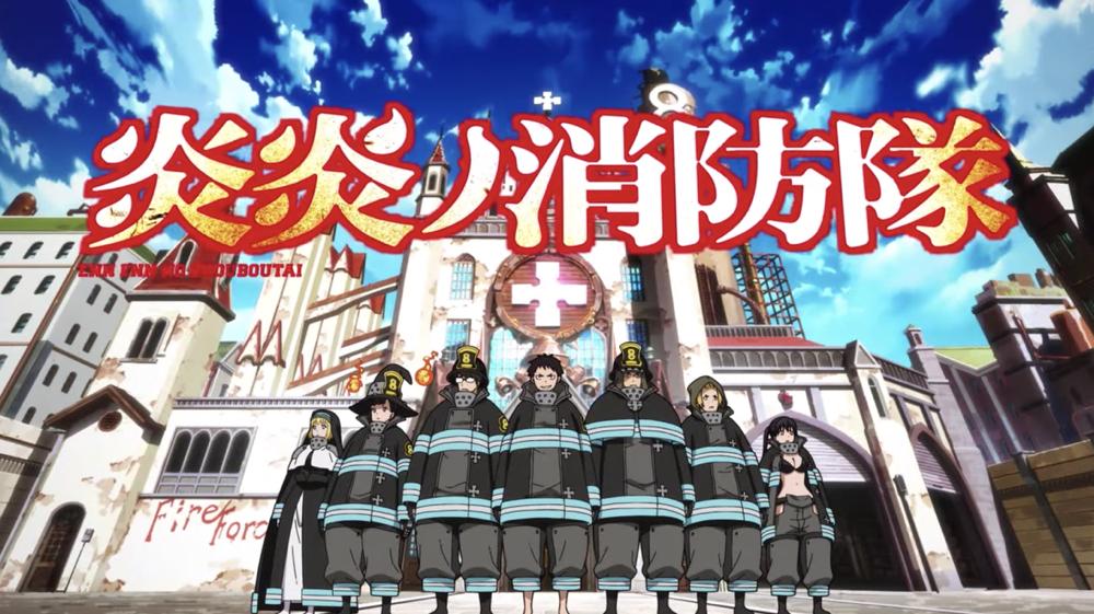 炎々ノ消防隊参考画像