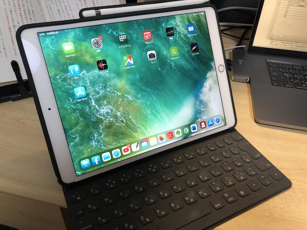 iPad pro+スマートキーボード