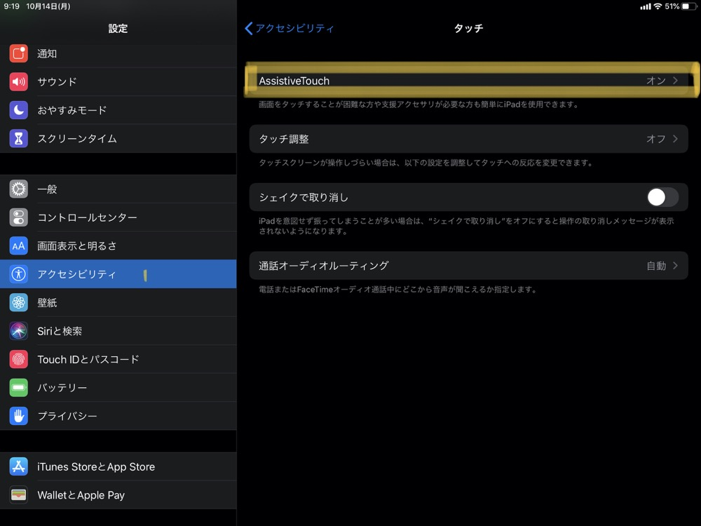 AssistiveTouchを開く