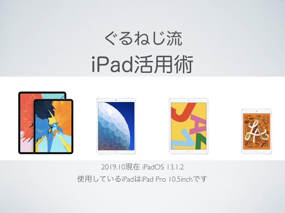 ぐるねじ流iPad活用術