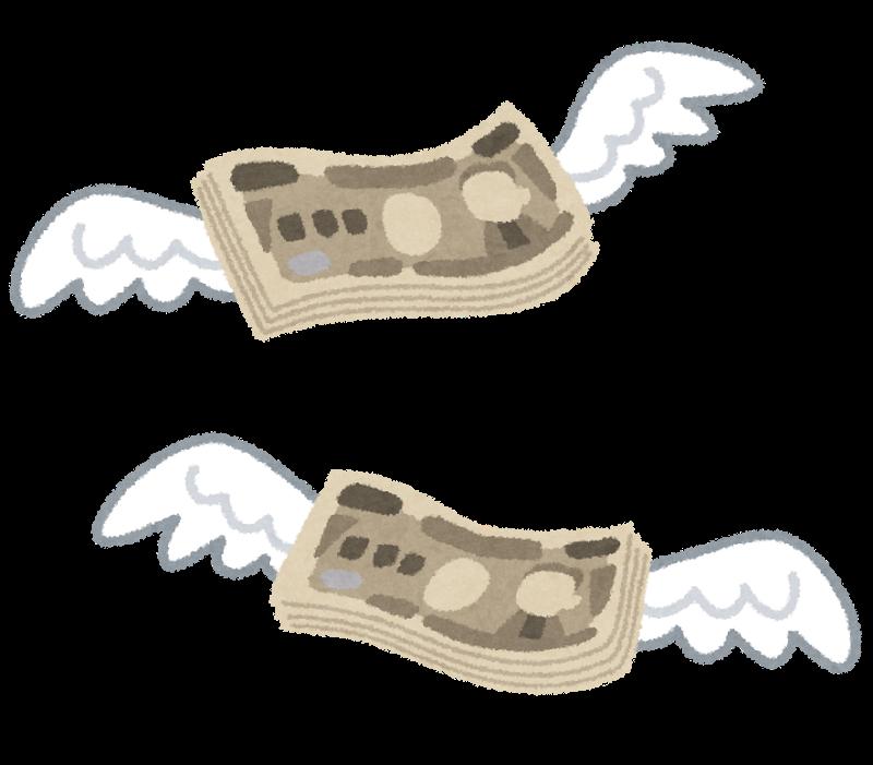 給与カット