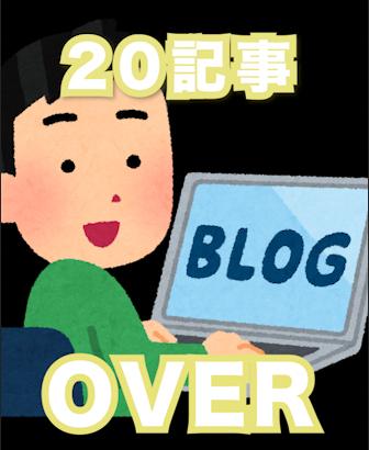 20記事超え
