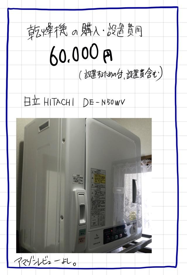 乾燥機のお値段