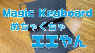 Magic Keyboard めちゃくちゃエエやん!?
